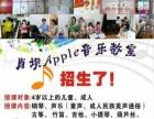 肖坝apple音乐教室火热招生中!