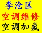 青岛李沧区附近维修空调,空调加氟,修空调电话,上门维修