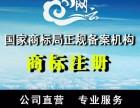 东莞商标注册申请商标logo设计/转让商标变更 5年靠普