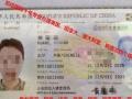 美国签证被拒签了