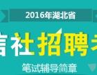 2016湖北农信社笔试课程简章