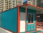 长期出售租赁集装箱活动房岗亭办公室欢迎来电