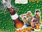 九华山啤酒招商加盟
