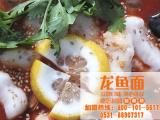 河南酸菜鱼面加盟费用怎么收 龙利鱼面加盟
