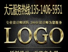福州十年专业-LOGO/PPT/商务制作-大元设计