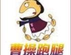 岷县曹操跑腿服务公司