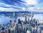 内地居民在香港买房的注意事项