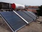 三门峡市湖滨区太阳能热水器修配(已认证)