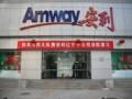 肇庆市端州区安利店铺在哪里 端州区安利送货电话是多少