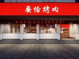 蘇州湘式現拌烤肉