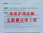 【JS玉盾】地板高级晶釉护理—国家注册商标