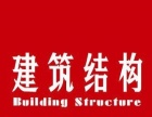 建筑、结构、给排水、暖通、电气设计