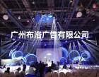 佛山禅城区庆典演出舞美设计灯光设计设备租赁庆典公司