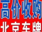 北京車牌指標 收車公司電話 二手車直賣網