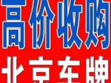 北京车牌指标 收车公司电话 二手车直卖网