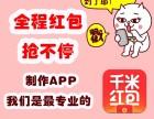 郑州千米红包街道伴霸屏天下系统软件APP开发制作