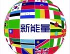 河北新能量小语种德语留学预科课程