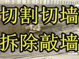 专业承接昆山拆除拆旧 打墙瓷砖地板 铲墙开门敲墙 搬运清理