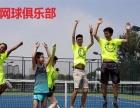 石景山丰台朝阳门头沟室内室外学网球 寒假班