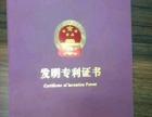 专业办理商标注册 专利申请 3c 9000