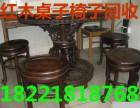 徐汇区老柚木家具回收咨询/长宁区老柚木家具回收评估