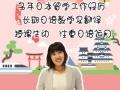 镇江日语培训 必选新空外语 兴趣 口语 留学一站式