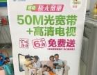 移动50M宽带免费送
