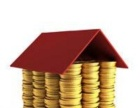 提供天津个人信贷,房产抵押贷款,额度高放款快