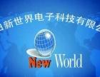 和田新世界电子科技有限公司