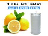 檸檬香精香味留香洗衣液洗衣粉洗滌日用香精