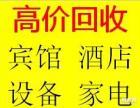 南昌旧货回收朱萍回收家具沙发 空调 酒店和宾馆设备等