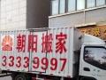 2017朝阳专业搬家、长途搬家、空调拆装、