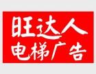 电梯广告:台州市椒黄路三区各大小区电梯广告推广合作,欢迎咨询