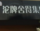 南昌较大喷绘 写真 门头 招牌字制作公司 庆元广告