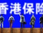 内地人要不要去香港买保险,先把这些问题搞清楚!