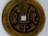 佛山哪里有正规拍卖公司本人有一枚大清铜币