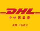 镇江DHL中外运敦豪国际快递,京口区DHL国际快递取件电话