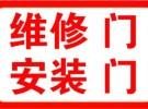 上海修门中心-上海安装门-维修安装自动门-感应门-电动玻璃门