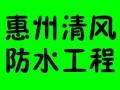 惠州防水补漏工程公司专业防水补漏厕所厨房外墙楼顶阳台浴室