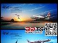 汕头澄海DDTS国际专线快递服务点 服务电话