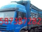 乐山-全国货物运输 有4.2-17.5各种货车车型