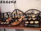 北京茶歇外卖服务公司首选京都宴会