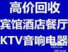镇江酒店饭店宾馆整体拆除回收镇江酒吧KTV设备回收