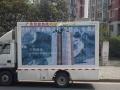 绍兴LED广告宣传车出租,移动广告,高清大屏广告车