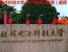 桂林电子科技大学成人高等教育招生简章
