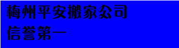梅州人居民搬家专业诚信、 贴心为您服务、实诚优惠