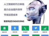 智能外呼系统电销机器人全国招代理OEM系统部署