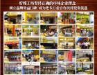 温州奶茶加盟店,手把手教您创业,月入6万,特色饮品