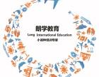 无锡商务英语英语口语学习班朗学专业课程