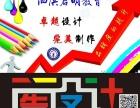 泗洪学平面广告设计Photoshop就到泗洪启明教育